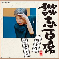 談志百席「峠の茶屋」「新・四季の小噺春編」