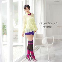 ボカロがライバル☆【初回盤】