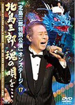 北島三郎特別公演オンステージ 北島三郎、魂の唄を・・・