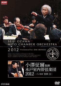小澤征爾指揮 水戸室内管弦楽団2012