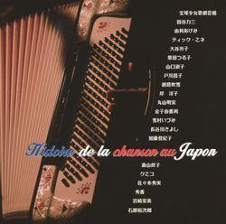 日本シャンソンの歴史
