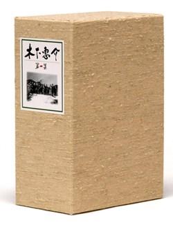 木下恵介 DVD-BOX 第一集