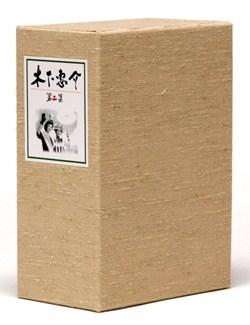 木下恵介 DVD-BOX 第二集