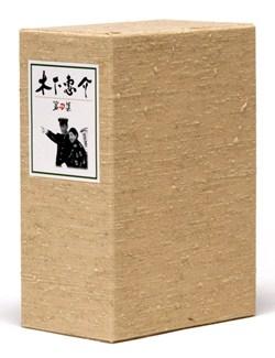 木下恵介 DVD-BOX 第四集
