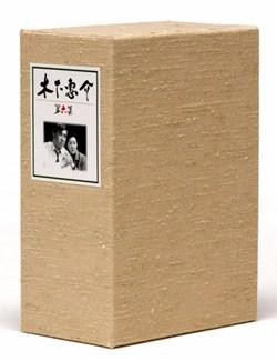 木下恵介 DVD-BOX 第六集