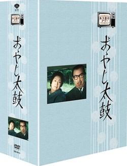 木下恵介アワー おやじ太鼓 DVD-BOX