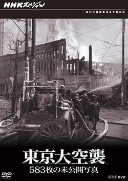NHKスペシャル 東京大空襲 583枚の未公開写真