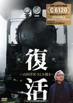 復活 山田洋次・SLを撮る