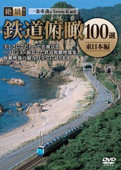 絶景!鉄道俯瞰100選