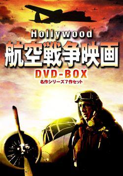 ハリウッド航空戦争映画 DVD-BOX