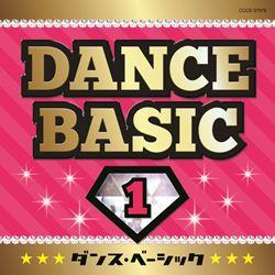 ダンスベーシック1