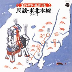 美しき日本・民謡の旅 民謡・東北本線(その二)