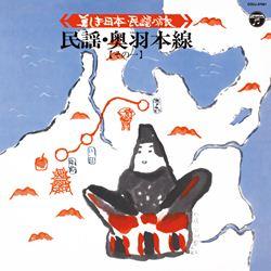美しき日本・民謡の旅 民謡・奥羽本線(その一)