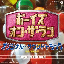 金曜ナイトドラマ「ボーイズ・オン・ザ・ラン」オリジナル・サウンドトラック