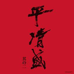 NHK大河ドラマ《平清盛》オリジナル・サウンドトラック其の二