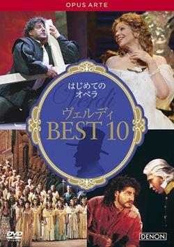 はじめてのオペラ ヴェルディ BEST10