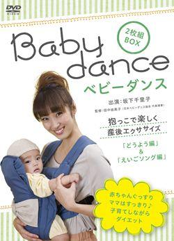 ベビーダンス  抱っこで楽しく産後エクササイズ どうよう編/英語ソング編