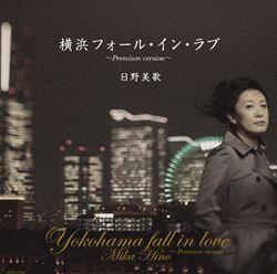 横浜フォール・イン・ラブ Premium version
