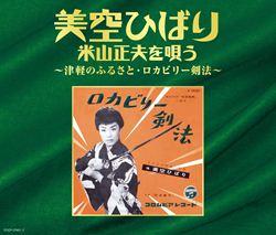 美空ひばり 米山正夫を唄う 津軽のふるさと・ロカビリー剣法