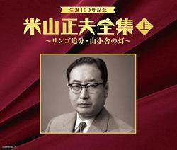 米山正夫 生誕100周年 上下巻セット