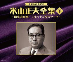 米山正夫 生誕100周年 下巻  関東春雨傘・三百六十五歩のマーチ