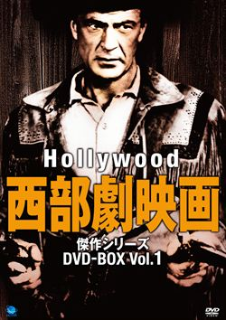 ハリウッド西部劇映画傑作シリーズDVD-BOX1