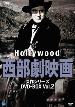 ハリウッド西部劇映画傑作シリーズDVD-BOX2