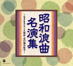 昭和浪曲名演集 生き生きとした絶妙・名口調の数々