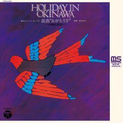 "HOLIDAY IN OKINAWA 組曲""あがらうざ""  沖縄民族詩"