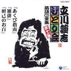 立川談志ひとり会落語CD全集第11集「あくび指南」「雑俳」「妲己のお百」