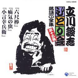 立川談志ひとり会落語CD全集第15集「六尺棒」「疝気の虫」「小言幸兵衛」