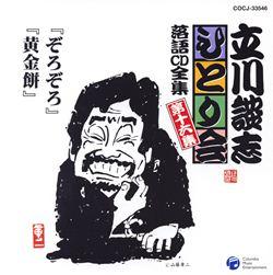 立川談志ひとり会落語CD全集第16集「ぞろぞろ」「黄金餅」