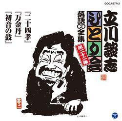 立川談志ひとり会落語CD全集第22集「二十四孝」「万金丹」「初音の鼓」