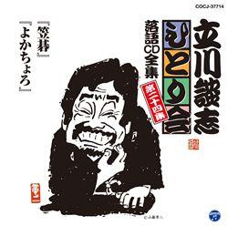 立川談志ひとり会落語CD全集第24集「笠碁」「よかちょろ」
