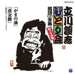立川談志ひとり会落語CD全集第25集「がまの油」「黄金餅」