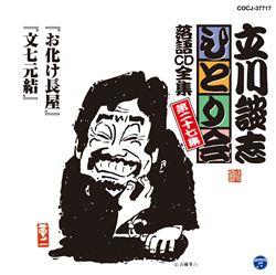 立川談志ひとり会落語CD全集第27集「お化け長屋」「文七元結」