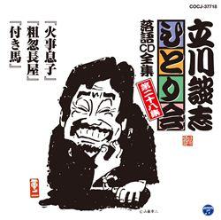 立川談志ひとり会落語CD全集第28集「火事息子」「粗忽長屋」「付き馬」