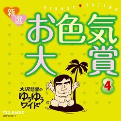 大沢悠里のゆうゆうワイド新選お色気大賞(4)