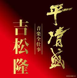 平清盛×吉松隆:音楽全仕事NHK大河ドラマ《平清盛》オリジナル・サウンドトラック