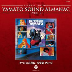 YAMATO SOUND ALMANAC 1980-2「ヤマトよ永遠に 音楽集 PART2」