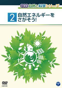 小学校自然と科学シリーズ2 自然エネルギーをさがそう!