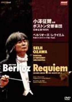 小澤征爾指揮 ボストン交響楽団 日本公演1994 BD