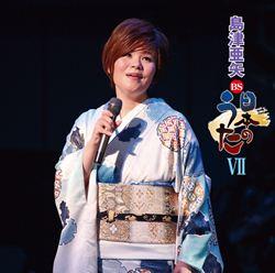 島津亜矢BS日本のうた セット(1-7)