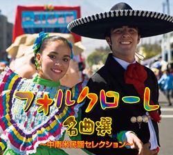 フォルクローレ名曲選 中南米民謡セレクション