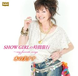 SHOW GIRLの時間旅行  my favorite songs