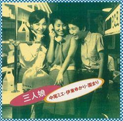 〈COLEZO!〉三人娘(園まり・伊東ゆかり・中尾)