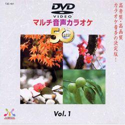 マルチ音声カラオケ50 VOL.1