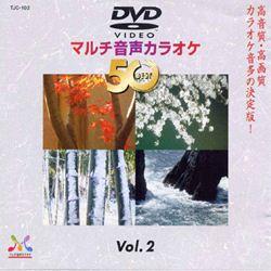 マルチ音声カラオケ50 VOL.2