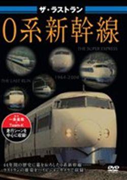 ザ・ラストラン 新幹線セット 5巻