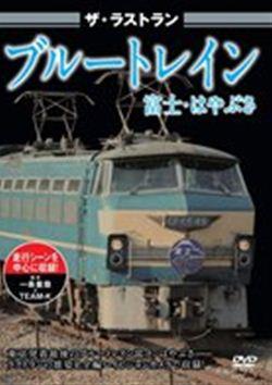 ザ・ラストラン 特急・ブルートレインセット 5巻